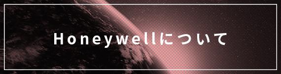 Honeywellについて
