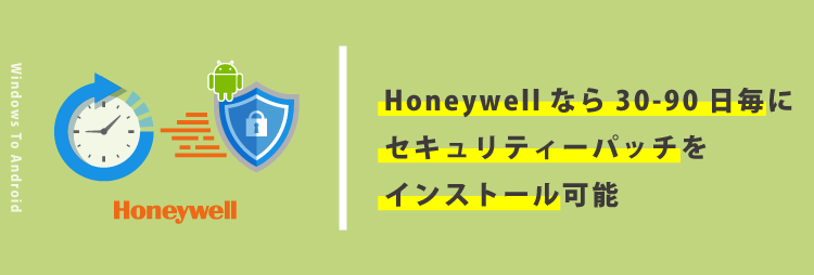 HoneywellMobilityEdge