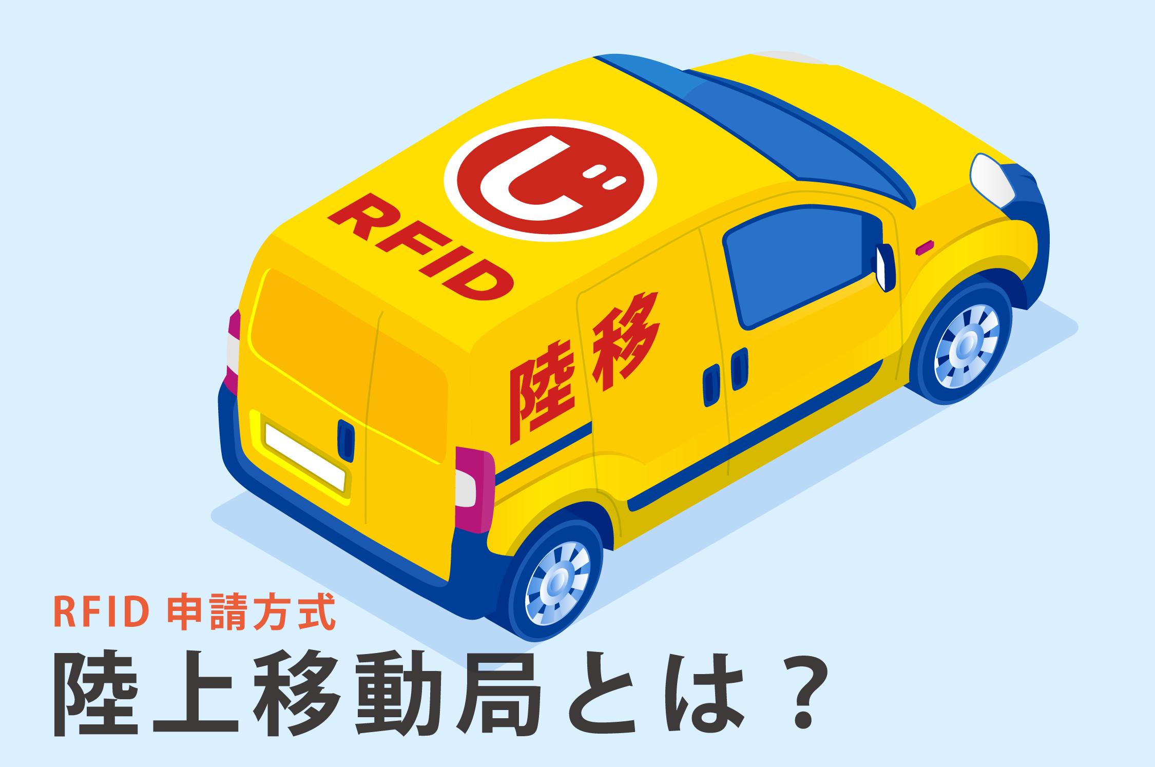 陸上移動局とは?|RFIDの電波申請方法|自動認識の【じ】|自動認識を ...