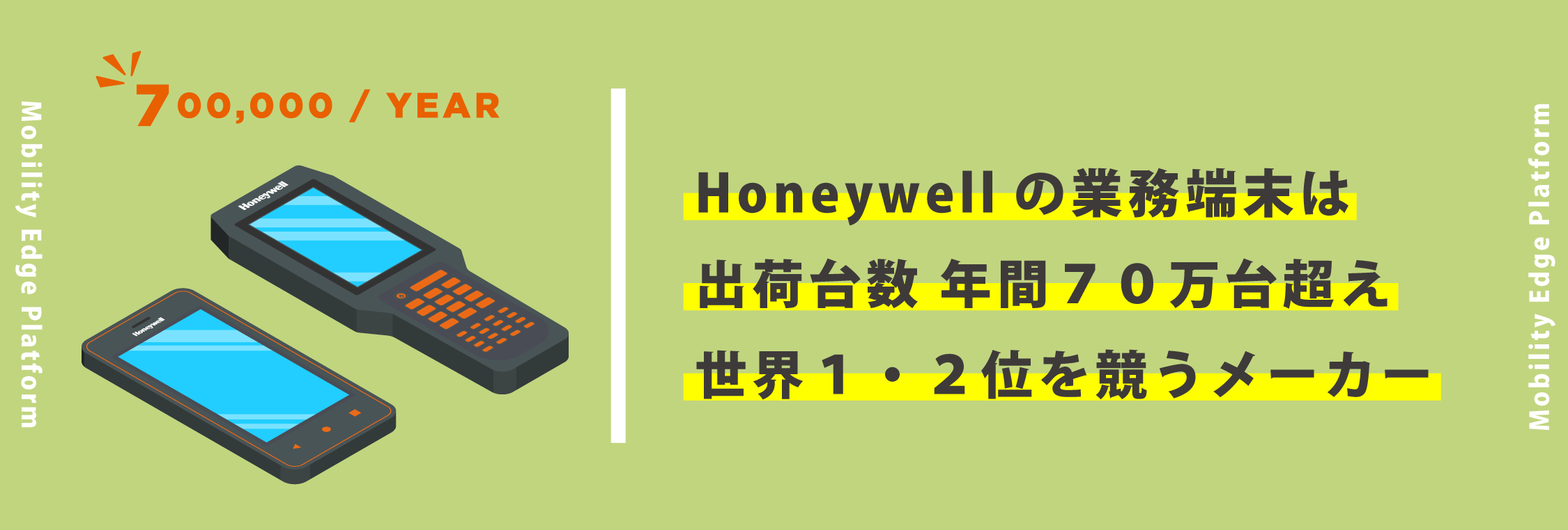 HoneywellMobilityEdge