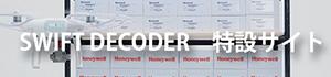 Swiftdecoder LP
