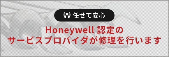 任せて安心 Honeywell認定のサービスプロバイダが修理を行います
