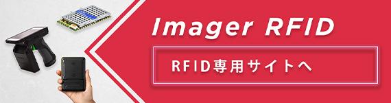 RFID専用サイト
